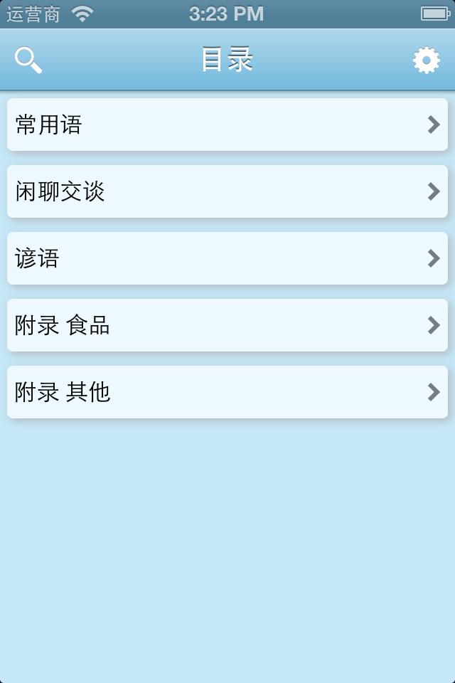 iphone/ipad上工作应聘的apps图片